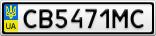 Номерной знак - CB5471MC