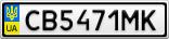 Номерной знак - CB5471MK