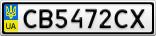 Номерной знак - CB5472CX