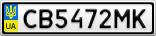 Номерной знак - CB5472MK