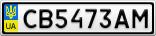Номерной знак - CB5473AM