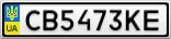Номерной знак - CB5473KE