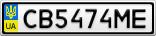 Номерной знак - CB5474ME