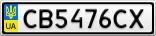 Номерной знак - CB5476CX