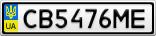 Номерной знак - CB5476ME