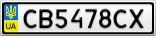 Номерной знак - CB5478CX