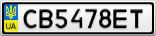 Номерной знак - CB5478ET