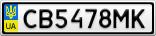Номерной знак - CB5478MK