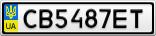 Номерной знак - CB5487ET
