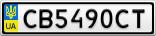 Номерной знак - CB5490CT