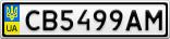 Номерной знак - CB5499AM