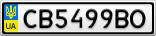 Номерной знак - CB5499BO