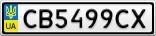 Номерной знак - CB5499CX