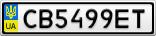 Номерной знак - CB5499ET