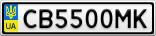 Номерной знак - CB5500MK