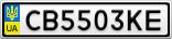 Номерной знак - CB5503KE