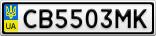 Номерной знак - CB5503MK