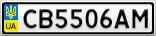 Номерной знак - CB5506AM