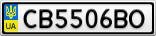 Номерной знак - CB5506BO