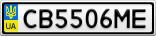 Номерной знак - CB5506ME