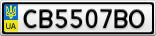 Номерной знак - CB5507BO
