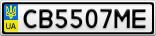 Номерной знак - CB5507ME