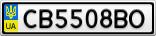 Номерной знак - CB5508BO