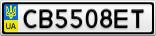 Номерной знак - CB5508ET