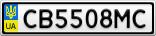 Номерной знак - CB5508MC
