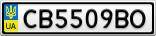 Номерной знак - CB5509BO
