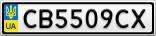 Номерной знак - CB5509CX