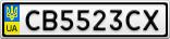 Номерной знак - CB5523CX