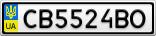 Номерной знак - CB5524BO