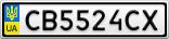 Номерной знак - CB5524CX
