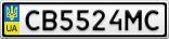 Номерной знак - CB5524MC