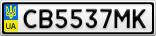 Номерной знак - CB5537MK