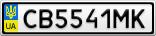 Номерной знак - CB5541MK