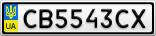 Номерной знак - CB5543CX