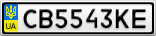Номерной знак - CB5543KE