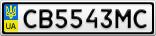 Номерной знак - CB5543MC