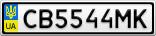 Номерной знак - CB5544MK