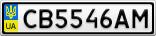 Номерной знак - CB5546AM