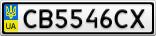Номерной знак - CB5546CX