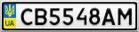 Номерной знак - CB5548AM