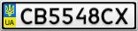 Номерной знак - CB5548CX