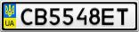 Номерной знак - CB5548ET