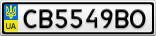 Номерной знак - CB5549BO