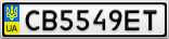 Номерной знак - CB5549ET