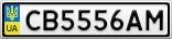 Номерной знак - CB5556AM