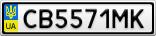 Номерной знак - CB5571MK